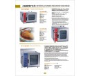 UNIVERSAL STEAMING AND BAKING OVEN SERIES T15